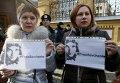 Женщины принимают участие в митинге, требуя освобождения украинки Надежды Савченко в Киеве