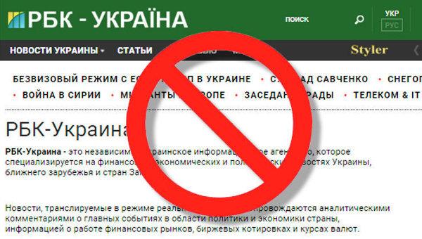 Сайт РБК-Украина