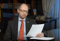 Яценюк о зарплатах военных и активах бывшего режима. Видео