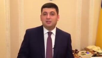 Гройсман о важных событиях для Украины. Видео