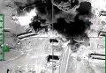 Уничтожение российской авиацией на территории Сирии объектов инфраструктуры террористов ИГ