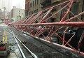 Башенный кран упал на Манхеттене