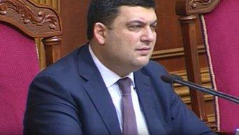 Гройсман во время выступления Яценюка: не дам из депутатов делать дураков, Видео