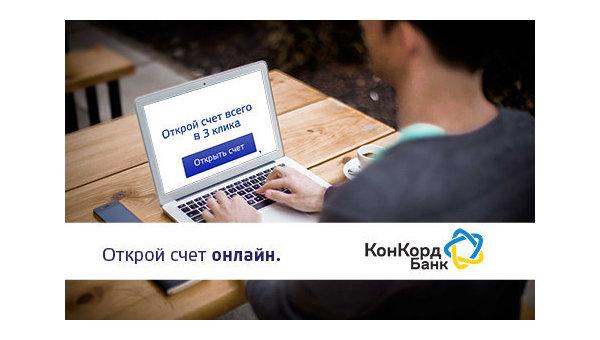 Банк КонКорд
