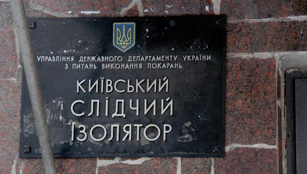 Киевское СИЗО