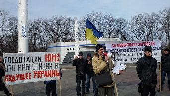 Протест сотрудников Южмаша в Днепропетровске