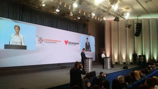 Валентин Наливайченко и Юлия Тимошенко
