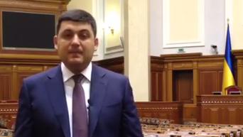 Владимир Гройсман о безвизовых законах и отчете правительства