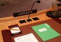 Место постоянного представителя Украины в Совбезе ООН. Архивное фото