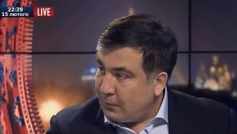 Саакашвили о новом правительстве. Видео