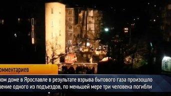 Обрушение дома в Ярославле. Видео