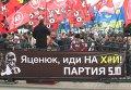 Митингующие перекрыли движение в Киеве по улице Грушевского