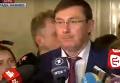 Юрий Луценко: Я знаю Яценюка как ответственного человека, он сделает выводы