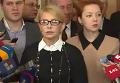 Тимошенко о выходе Батькивщины из коалиции в Раде. Видео