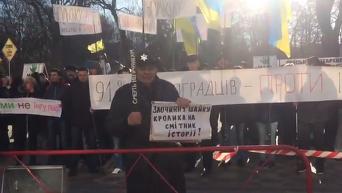 Митинг у Рады против переименования Кировограда. Видео