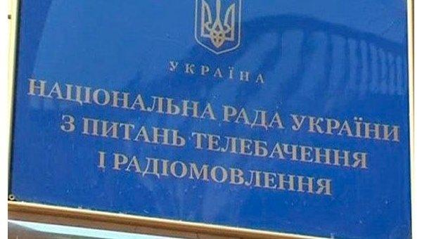 Национальный совет Украины по вопросам телерадиовещания. Архивное фото
