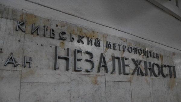 Станция метро Майдан Незалежности