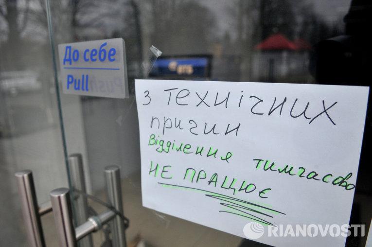 """""""Сбербанк России"""" и """"ВТБ Банк"""" во Львове. Последствия"""