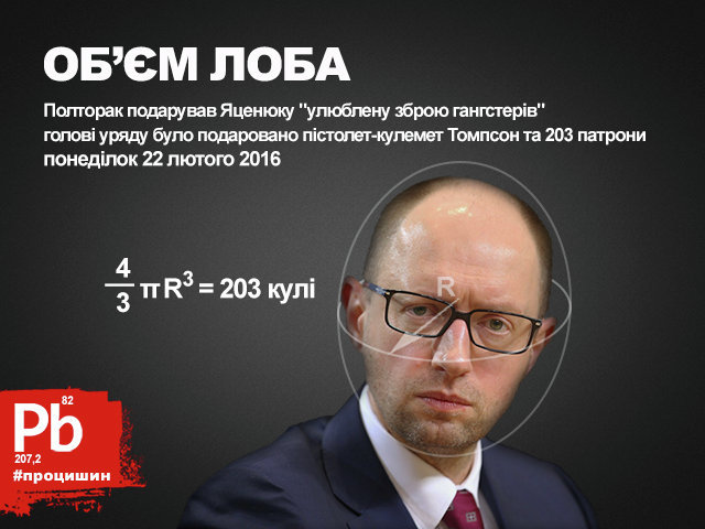 Полторак наградил именным оружием Яценюка, Турчинова и Авакова