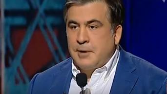 Саакашвили: правительство скончалось, но ему не сказали, что оно скончалось. Видео