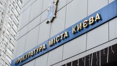 Прокуратура г. Киева