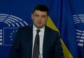Гройсман презентовал план реформ Рады в ЕП