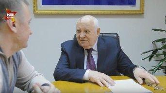 Интервью Михаила Горбачева