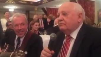 Горбачев на 85-летний юбилей спел под аккомпанемент Макаревича. Видео