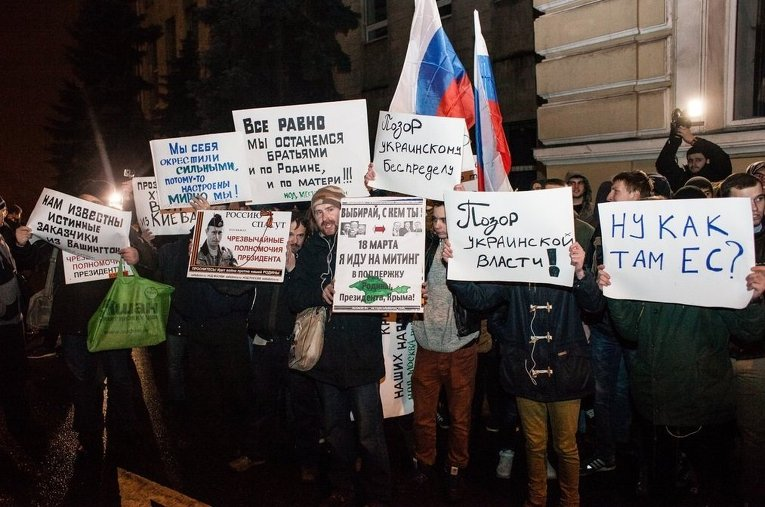 Протест у посольства Украины в Москве