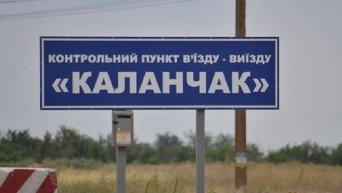 КПП Каланчак на админгранице с Крымом
