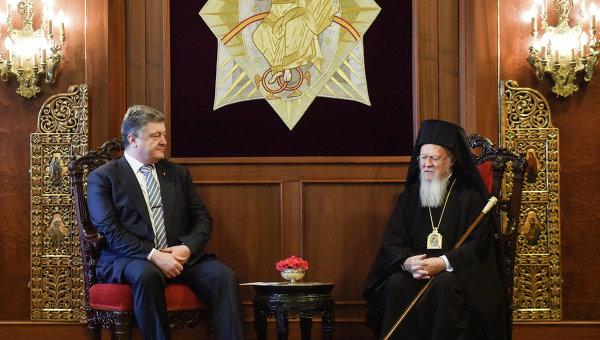 Петр Порошенко и Варфоломей І