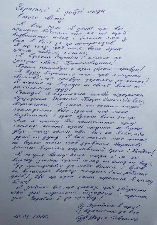 Письмо Надежде Савченко от Петра Порошенко, обнародованное Марком Фейгиным