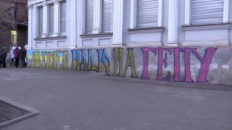 Активисты Азова в Харькове сделали надпись на стене консульства РФ, чтобы поддержать Надежду Савченко