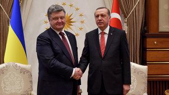 Петр Порошенко и Тайип Эрдоган