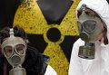 Ядерная опасность. Противогаз