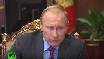 Путин о выводе войск из Сирии. Видео