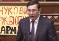 Луценко раскритиковал отказ Садового: Здравствуй, кролик, третий год. Видео