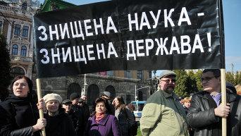 Акция протеста ученых во Львове