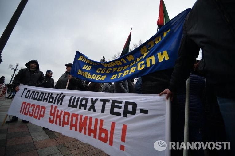 Митинг шахтеров под Радой