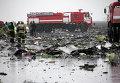 На месте крушения летевшего из Дубая пассажирского самолета Boeing-737-800 в аэропорту Ростова-на-Дону