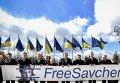 Акция Международного консультативного совета в поддержку Надежды Савченко