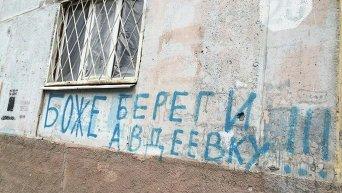 Авдеевка после обстрелов
