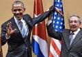 Барак Обама и Рауль Кастро на Кубе