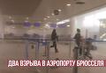 Теракт в аэропорту Брюсселя. Видео