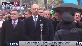 Яценюк принял участие в церемонии присяги патрульных в Борисполе. Видео