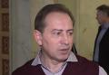 Томенко в Раде: внефракционных нардепов покупают в БПП. Видео