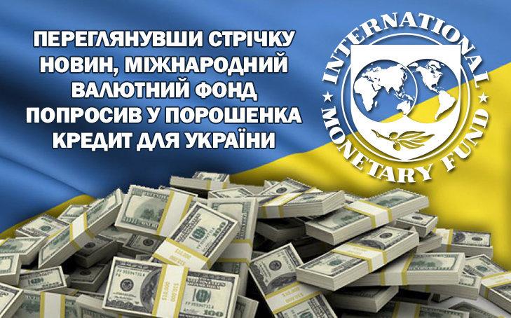 Порошенко обговорив із главою МВФ Лагард створення Антикорупційного суду - Цензор.НЕТ 7778
