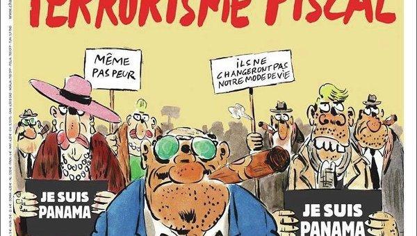 Карикатура Charlie Hebdo на панамские оффшоры