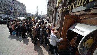 В Киеве у офиса банка Хрещатик люди требуют вернуть им деньги
