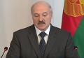Лукашенко выступил за углубление сотрудничества с Евросоюзом. Видео